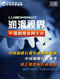 中国润滑油网 - 《润滑视界》周刊