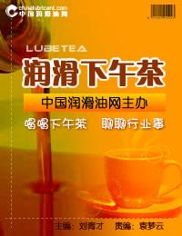 中国润滑油网 - 《润滑下午茶》周刊